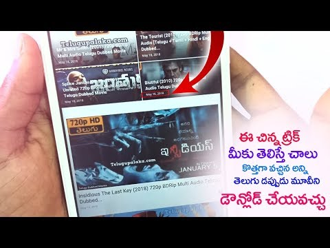 How to Download New Telugu Dubbed Movies...