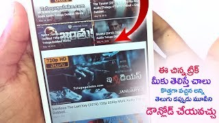 How to Download New Telugu Dubbed Movies in HD 2018 | Telugu Dubbed Hollywood Movies for Free