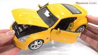 Машинки Cars про машинки Ниссан 2009 Nissan 370Z Сборка машинки toys for kids