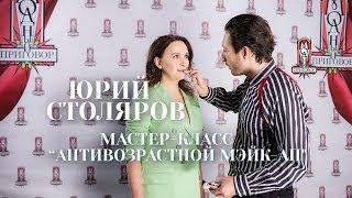 Модный приговор | Мастер класс Антивозрастной мэйк ап (Визажист Юрий Столяров)