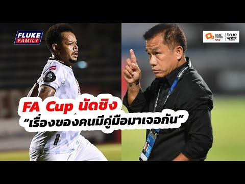 """FA Cup นัดชิง""""เรื่องของคนมีคู่มือมาเจอกัน"""" I เชียงราย ชิง ชลบุรี"""