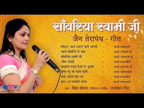 Sanwariya Swami Ji   New जैन  भजन  2019   Non Stop Terapanth Bhajan Juke Box   Veena Music Bhajan