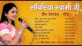 Sanwariya Swami Ji   New जैन भजन 2018   Non Stop Terapanth Bhajan Juke Box   Veena Music Bhajan