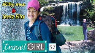 Travel Girl | Episode 57 | Pitawala Pathana & Sera Ella - (2021-04-04) | ITN Thumbnail