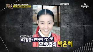 배우 박은혜 - 11년 만에 이혼하게 된 배경은?  풍문으로 들었쇼 155회