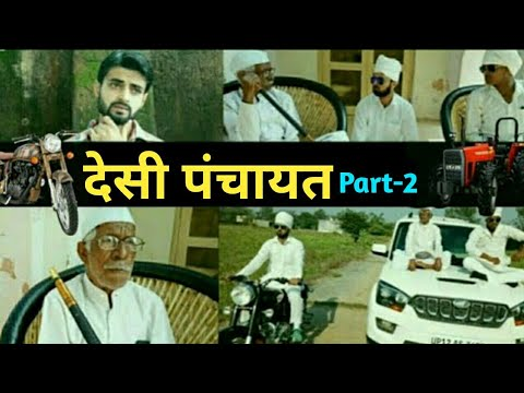 Desi Panchayat 8 || Pardhan ji || Desi panchayat || Chauhan Vines || Morna Entertainment