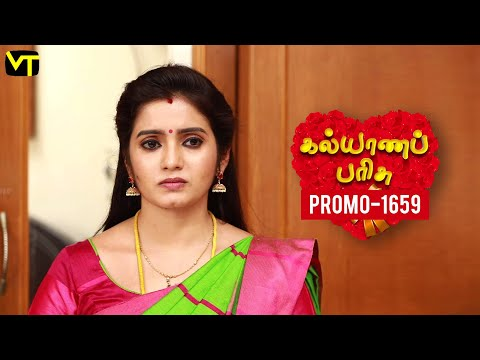 Kalyanaparisu Tamil Serial Episode 1659 Promo on Vision Time. Let's know the new twist in the life of  Kalyana Parisu ft. Arnav, srithika, Sathya Priya, Vanitha Krishna Chandiran, Androos Jesudas, Metti Oli Shanthi, Issac varkees, Mona Bethra, Karthick Harshitha, Birla Bose, Kavya Varshini in lead roles. Direction by AP Rajenthiran  Stay tuned for more at: http://bit.ly/SubscribeVT  You can also find our shows at: http://bit.ly/YuppTVVisionTime  Like Us on:  https://www.facebook.com/visiontimeindia