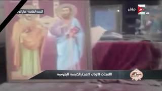 ست الحسن: اللقطات الأولى لانفجار الكنيسة البطرسية بالعباسية