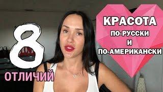 8 ОТЛИЧИЙ американской и русской красоты