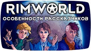 rimworld Гайд Особенности Рассказчиков