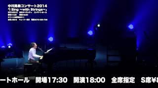 中川晃教コンサート2014「I Sing ~with Strings~」開催決定! 2014.05.1...