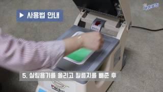 [대흥포장] 실링포장기계 MA-1 사용안내