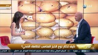 """يوم جديد .. الخبز المناسب لنظامك الصحي مع أخصائي التغذية """"بشارة رحال"""""""