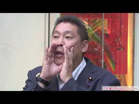 マツコデラックス vs 立花孝志 in 東京MXTV 第2ラウンド!【NHKから国民を守る党】5時に夢中 崎陽軒