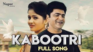 Kabootri   Uttar Kumar & Kavita Joshi   Top Haryanvi Song   Dhakad Chhora