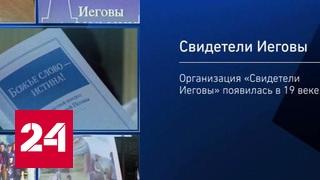 """Верховный суд России решит судьбу """"Свидетелей Иеговы"""""""