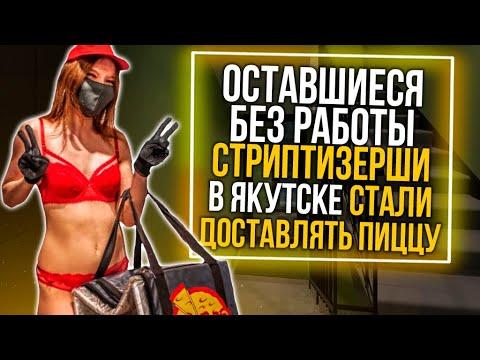 Из России с любовью. Оставшиеся без работы стриптизерши в Якутске стали доставлять пиццу