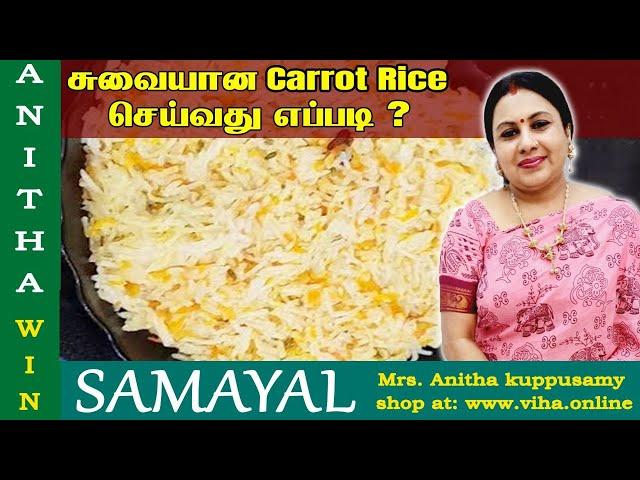 Lunch Box Recipe / Carrot Rice / Anitha Kuppusamy /?????? / Kitchen
