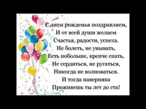 короткие стихи с днем рождения