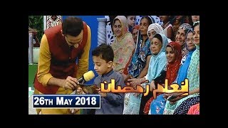 Shan e Iftar – Segment – Inaam e Ramzan – 26th May 2018