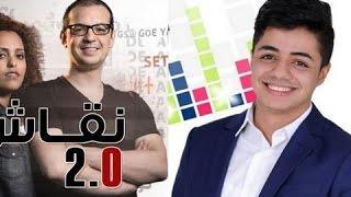 شاهد إهاب امير على 2M في برنامج نقاش 2.0 2016 ihab amir