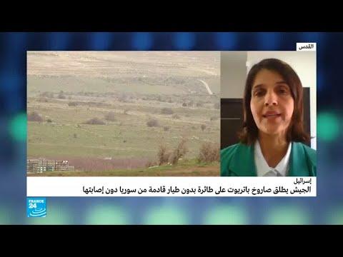 صاروخ إسرائيلي لم يسقط طائرة دون طيار قادمة من سوريا  - نشر قبل 1 ساعة
