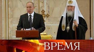 Владимир Путин обратился кучастникам Архиерейского собора вМоскве.