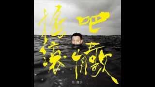 """范逸臣 - 海闊天空(翻唱自Beyond,收錄於""""搖滾吧 情歌"""")"""