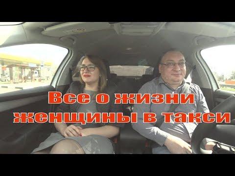 Все о жизни женщины в такси
