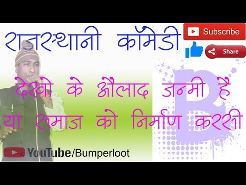 Rajasthani jagaran moolchand chaudhary Bumperloot Bumperloo com