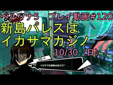 PS4 ペルソナ5 プレイ動画part120 ~新島パレスはイカサマカジノ 10 ...