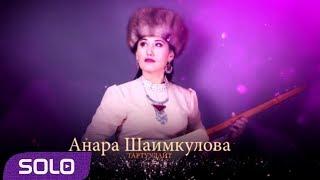 АНАРА ШАИМКУЛОВА // КОНЦЕРТ // СОЛО МЕДИАПОРТАЛЫ