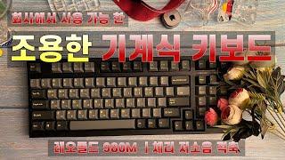 직장인 저소음 기계식 키보드ㅣ레오폴드 FC980M PD…