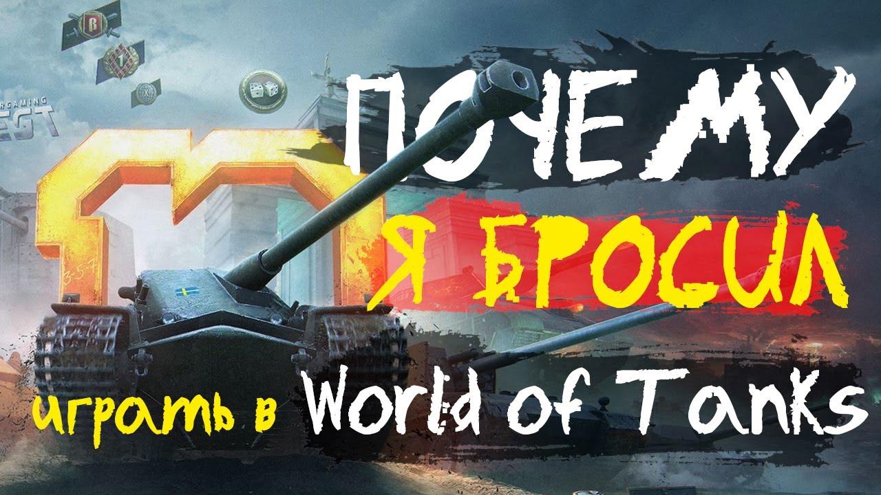 ПОНУДИМ WoT: Почему я БРОСИЛ играть в World of Tanks