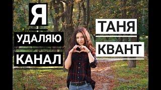 Я удаляю канал (ПЕСНЯ-ШУТКА) -Таня Квант (OFFICIAL VIDEO)