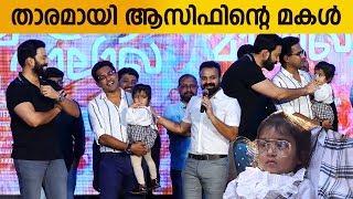 ആസിഫ് അലിയുടെ മകൾ വീണ്ടും കുറുമ്പുകാട്ടി താരമായി !! Ketyolaanu Ente Malakha Audio Launch