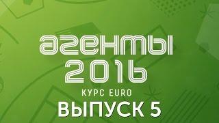 Агенты 2016: курс EURO. Все города чемпионата