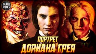 Дориан Грей История-Обзор фильма и книги.