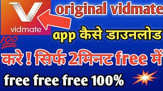 how-to-download-vidmate-app-in-hindi-vidmate-download-kaise-kare-2019