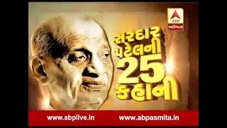 Sardar Patel ni 25 kahani