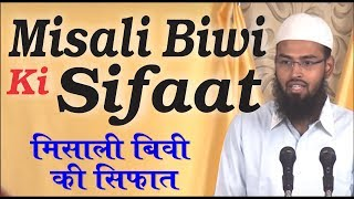 Misali Biwi Ki Sifaat  - Characterstics of Exemplary Wife By Adv. Faiz Syed