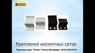 видео Установка решеток на окна: главные виды решеток и способы установки
