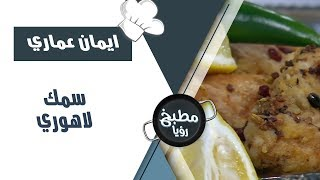 سمك لاهوري - ايمان عماري