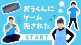 ★ない!ない!なーい!「おうくんにゲーム隠された~!」★Real escape game★ thumbnail