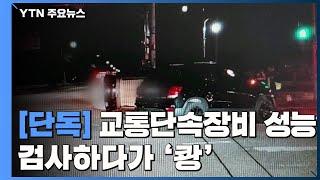 [단독] 교통단속장비 성능 검사하다가 '쾅'...안전 조치는 뒷전 / YTN