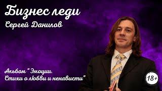Поэт Сергей Данилов Бизнес леди