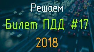 Решаем Билет ПДД №17 / Экзамен ГИБДД онлайн 2018