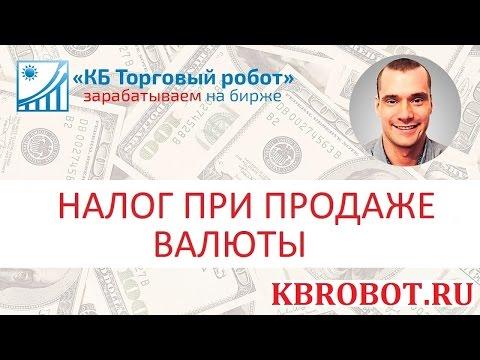 Какие налоги при продаже валюты (доллара и евро)