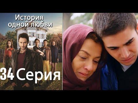 История одной любви - 34 серия