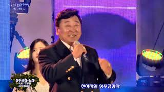 무진/상주곶감노래  (낙동강7경문화한마당.스타가요쇼) …
